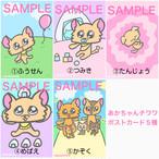 ナマコラブ / ポストカード「あかちゃんチワワ」各種