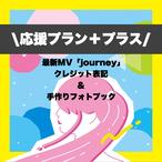 ⚡️応援プラン+プラス!6/6公開「LIFE」MVクレジット表記!5/31まで購入可能!single LIFE(手焼きCD)