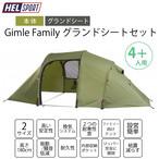 HELSPORT(ヘルスポート)【グランドシートセット】 Gimle Family 4+ (ギムレファミリー) ※2人用インナーテント無し アウトドア キャンプ 用品 グッズ テント