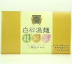 白石温麺三種ギフトセット (U-3)
