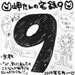 【CD-R】岬たんの宅録9(期間限定初回ver.)