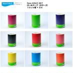 NEW-HALE ニューハレ New-HALE AKT ロールテープ カラーズ 幅10cm×5m 001-761