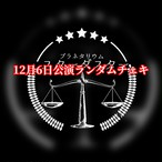 【ランダムチェキ】12月6日公演ランダムチェキ【10種類】