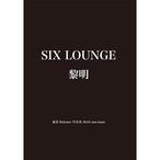 """SIX LOUNGE ワンマンライブDVD """"黎明""""(れいめい)"""
