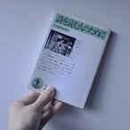 三好達治著『詩を読む人のために』