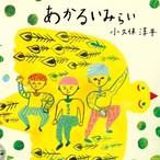 【CD】「あかるいみらい」小久保淳平