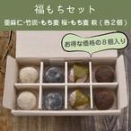 福もちセット(低糖質和菓子8個入り)