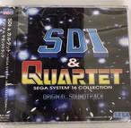 SDI & カルテット ~SEGA SYSTEM 16 COLLECTION~ オリジナルサウンドトラック