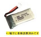 ◆やっと入荷です★基板付き改良版 3.7V380mah25C★X100 & J1000& Hubsan X4 H107L / h107C/H107D   1個