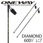 90cm~130cm ONE WAY クロスカントリーポール DIAMOND 600 ジュニア ツーリング 歩くスキー用 ow20330