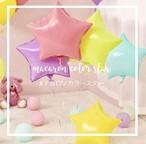 マカロンカラースター 5色セット 誕生日 星  かざりつけ 飾りつけ プレゼント