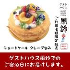 ショートケーキ クレープ包み 7号【ご宿泊日にお届けします】