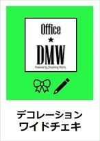 ワイドデコレーションチェキ【10/27~10/29受付分】