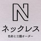 【メール提案】色彩と三題オーダー ネックレス