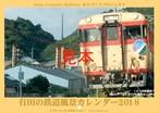 有田の鉄道風景カレンダー2018
