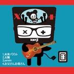 2014年7月発売X+ギターCD4曲入り
