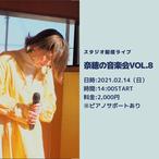 【New】2月14日(日)スタジオ配信ライブチケット