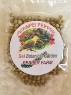 Pohnpei white pepper(ポンペイ・ホワイトペッパー)無農薬・無化学肥料