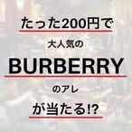 夏の終わりに運試し!! 2日間限定Shikisenくじ販売開始!!