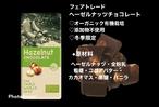 【冬季限定】ヘーゼルナッツチョコレート 第3世界ショップ