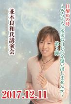 並木 良和 講演会DVD 「目醒めの時」第3弾 2017/12/11