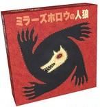 ミラーズホロウの人狼 日本語版