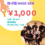 【投げ銭1,000】ベガ・ホール×宮川彬良とアンサンブル・ベガ