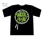 縄跳中毒Tシャツ(黒)