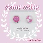 展示★【some wake 〜ソメワケ〜】8A ※ピアス変更可