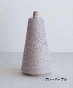 NO.17 シルクリネン糸【極細  8色展開】