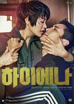 韓国ドラマ【ハイエナ】Blu-ray版 全16話
