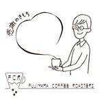 《コーヒー豆1kg》『感謝のきもち』~ぼくからあなたへ~