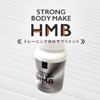 日常生活を効率よくバックアップ!筋力トレーニング補助サプリメント STRONG BODY MAKE【HMB】