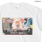 逮捕ネコ タマスケ Tシャツ