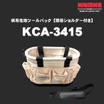 【KNICKS】ニックス 帆布生地ツールバック【簡易ショルダー付き】 KCA-3415