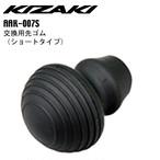 KIZAKI キザキ 交換用 先ゴム ショートタイプ 1個 ウォーキング  AAK-007S