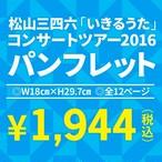 【パンフレット】「いきるうた」コンサートツアー2016