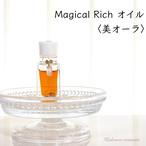 最強♡美オーラ・Magical Richオイル(BeautyAura)
