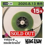 [予約] 8/13発売! マボロシ子 with mule train / The KING LION 8/13発送