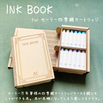 INK BOOK for セーラー四季織カートリッジ