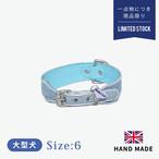 ホリー&リル デニムブルー カラー(首輪) size6