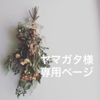 ヤマガタ様専用ページ♡