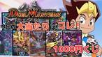 【デュエマ】出店記念1000円オリパ