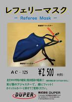 レフリーマスクー -Referee Mask- AC- 125【DUPER】デューパー