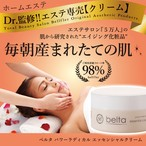 【クリーム】ベルタ パワーラディカル エッセンシャルクリーム