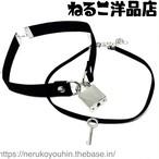【ペアチョーカー】【不定期入荷】南京錠と鍵のペアチョーカー