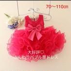 【送料無料/即納】ローズピンク色♡大好評ふんわりバブル層♡お姫様ベビードレス♡結婚式 発表会