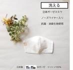 TioTio抗菌マスク 【大人用】ガーゼマスク ノーズワイヤー入り