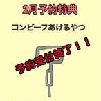 1st mini album「ニガミ17才 a 」予約受付(2月)