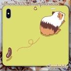 落とし物とモルモットの手帳型スマートフォンケース